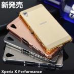 新発売 金属風 Xperia X Performance アルミバンパーケース バックプレート付きエクスペリア エックス パフォーマンスSOV33人気カバースマホケースSO-04H 502SO