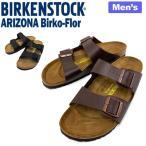 (アウトレット) BIRKENSTOCK ビルケンシュトック アリゾナ ビルコフロー コンフォートサンダル メンズ 051703 051793