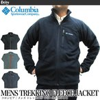 Columbia コロンビア メンズ トレッキング フリースジャケット AM3039 MENS TREKKING FLEECE JACKET(メール便不可)