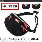 【メール便対応】HUNTER ハンター ウエストバッグ ORIGINAL NYLON BUMBAG オリジナル ナイロン バムバッグ UBP7020KBM