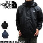 ノースフェイス ジャケット リゾルブ2ジャケット リザルブ2ジャケット (メール便不可)