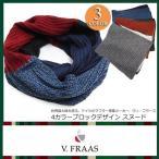 ブランド スヌード メンズドイツ ヴィフラース(V.FRAAS)4カラーブロックデザインスヌードレディース メンズ 紳士 男女兼用 スーツ 防寒 おしゃれギ