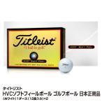 ゴルフボール Titleist タイトリスト HVCソフトフィールボールゴルフボール ホワイト 日本正規品 1ダース12個入×2(24個入)_0084984205590_91