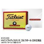 ゴルフボール Titleist タイトリスト HVCソフトディスタンスゴルフボール ホワイト 日本正規品 1ダース12個入×2(24個入)_0084984205613_91