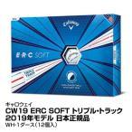 ゴルフボール Callaway キャロウェイ CW19 ERC SOFT トリプル・トラック 2019年モデル 日本正規品 1ダース 12個入 ホワイト WH_0190228698780_91