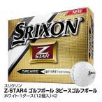 送料無料 ダンロップ スリクソン Z-STAR4 ゴルフボール 3ピースゴルフボール ホワイト 2ダース販売 1ダース 12球入_653427058996_91