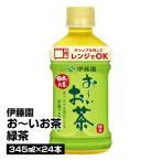 お茶 ソフトドリンク 伊藤園 お〜いお茶 緑茶 345ml×2