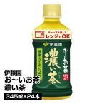 お茶 ソフトドリンク 伊藤園 お〜いお茶 濃い茶 345ml