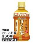 お茶 ソフトドリンク 伊藤園 お〜いお茶 ほうじ茶 345