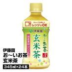 お茶 ソフトドリンク 伊藤園 お〜いお茶 玄米茶 345ml