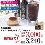 父の日 ギフト 送料無料 飲料 丸福珈琲店 アイスコーヒー&プリンセット_4906660084410_68
