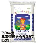 k_28年度産北海道産きらら397 10kg_4969908001266_1