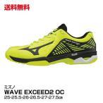 送料無料 テニスシューズ MIZUNO ミズノ WAVE EXCEED2 OC YEL/BK 25.0〜27.5cm_2194479270106_97