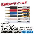 ショッピングデザイン 【送料無料】ネームペン キャップレスS(メールオーダー式)_TKS(MO)_81