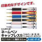 【送料無料】ネームペン キャップレスS(メールオーダー式)_TKS-AUS1(MO)_81