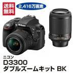 【送料無料】ニコン D3300 ダブルズームキットBK_4960759143877_95