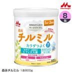 【送料無料】森永 チルミル820g 1ケース8缶入り(粉ミルク)_4902720109239_65