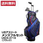 送料無料 ゴルフクラブ カーボンシャフト Rフレックス USアスリート メンズフルセット ブラック ブルー_4536214423770_91