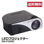 【送料無料】池商 LEDプロジェクターRA―P1200_4547035345110_94