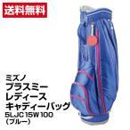 送料無料 ゴルフ キャディバッグ ミズノ 5LJC15W100 プラスミーレディースキャディーバッグ ブルー_4548640557417_91