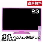 【送料無料】オリオン 23型ハイビジョン液晶テレビ FGX23-3MR_4549549980177_94