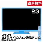 ショッピング液晶テレビ 【送料無料】オリオン 23型ハイビジョン液晶テレビ FGX23-3MB_4549549980184_94