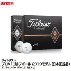 送料無料 ゴルフボール Titleist タイトリスト Pro V1 日本正規品 2019モデル ダブルナンバー(ホワイト)1ダース 12個入_4549683307816_91