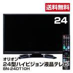 【送料無料】オリオン 24型 ハイビジョン液晶テレビ BN-24DT10H_4549813301745_94