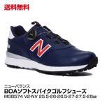 送料無料 ゴルフシューズ ソフトスパイク メンズ New Balance ニューバランス BOA MGB574 V2 NV 25.5〜28.0cm_4549842948997_91