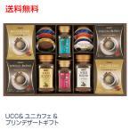 送料無料 お歳暮 ギフト 得割 コーヒー詰め合わせ UCC&ユニカフェ&プリンデザートギフト UPU-50 010-74_4550283260081_74