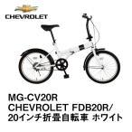 送料無料≪ミムゴ≫20インチ 折りたたみ自転車 CHEVROLET(シボレー) FDB20R ホワイ...