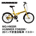 送料無料≪ミムゴ≫20インチ 折りたたみ自転車 HUMMER(ハマー) FDB20R イエロー MG...