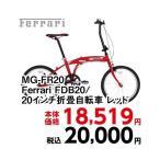 送料無料≪ミムゴ≫20インチ 折りたたみ自転車 Ferrari(フェラーリ) FDB20 レッド MG-FR20_4562369181388_97