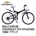 送料無料≪ミムゴ≫26インチ 折りたたみ自転車 CHEVROLET(シボレー) WサスFD-MTB26 18SE ブラック MG-CV2618E_4562369181630_97