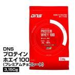 スポーツ トレーニング DNS プロテインホエイ100 プレミアムチョコレート_4573559880356_97