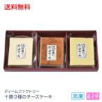 送料無料 お中元 ギフト スイーツ 焼き菓子 ディームファクトリー 十勝3種のチーズケーキ TSSM-3 160-69_4580256273909_69