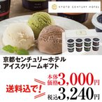 ショッピングアイスクリーム 送料無料 お中元 ギフト アイス 京都センチュリーホテル アイスクリームギフト A-CA3 146-69_4580434979876_69