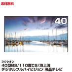 【送料無料】ネクシオン 40型 BS/110度CS/地上波デジタルフルハイビジョン型液晶テレビ FT-C4015B_4589684381101_94