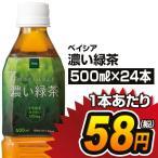 ベイシア 濃い緑茶 500ml×24本【1本あたり58円】_4571422570151_74