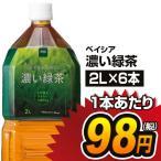 ベイシア 濃い緑茶 2L×6本【1本あたり98円】_4571422570168_74
