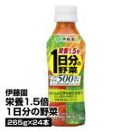 伊藤園 栄養1.5倍 1日分の野菜 265g×24本 1本あたり97円_4901085197356_74