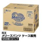 メリーズ おむつ パンツ M 6kg-11kg 梱販売用 58枚 3個セット