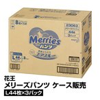 メリーズ おむつ パンツ L 9kg-14kg 梱販売用 44枚 3個セット