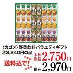 お中元 御中元 ギフト 野菜飲料バラエティギフト KYJ‐30【064-74】_4901306055786_74