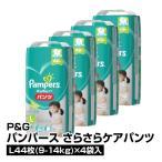 紙おむつ ケース販売 P&G パンパース さらさらケア パンツ Lサイズ 9〜14kg 44枚×4袋_4902430157056_5