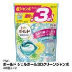 洗濯用品 洗濯ボール P&G ボールド ジェルボール3D クリーンジャンボ 46個入り×2_4902430166997_10
