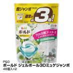 洗濯用品 洗濯ボール P&G ボールド ジェルボール3D ミュゲジャンボ 44個入り×2_4902430169776_10