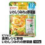 ピジョン 食育レシピ野菜 いわしつみれの野菜鍋 100g