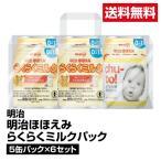 明治ほほえみ らくらくミルク 常温で飲める液体ミルク 0ヵ月から 景品付 240mL 5本