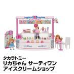 おもちゃ 女児向け きせかえ人形 ドールハウス タカラトミー リカちゃん サーティワン アイスクリームショップ_4904810875826_85